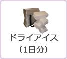 ドライアイス(1日分)