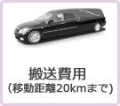 搬送費用(搬送距離20kmまで。)