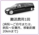 搬送費用1回(病院~ご自宅または、病院~安置所、移動距離20kmまで)