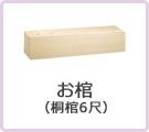 お棺(桐棺6尺)