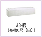お棺(布棺6尺【白】)