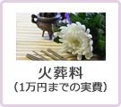 火葬料(1万円までの実費)