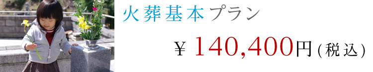 火葬基本セットプラン (140,400円(税込)