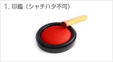 1.印鑑(シャチハタ不可)
