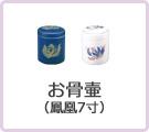 お骨壷(鳳凰7寸)