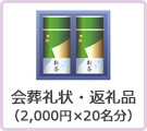 会葬礼状・返礼品(20名分)
