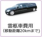霊柩車費用(移動距離20kmまで。)