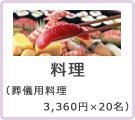 料理(葬儀用料理 3,360円×20名分)