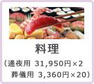 料理(通夜用 31,950円×2 葬儀用 3,360円×20)